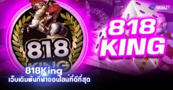 818King เว็บเดิมพันกีฬาออนไลน์ที่ดีที่สุด เดิมพันง่าย ไม่มีขั้นต่ำ 2021