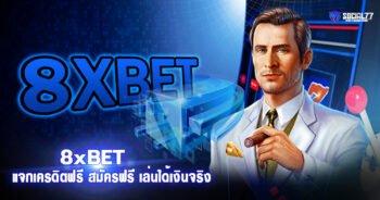 8xBET แจกเครดิตฟรี สมัครฟรี ไม่มีค่าใช้จ่าย เล่นได้เงินจริง ไม่มีขั้นต่ำ