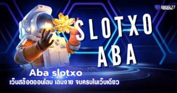 Aba slotxo เว็บสล็อตออนไลน์ เล่นง่าย ได้เงินจริง จบครบในเว็บเดียว