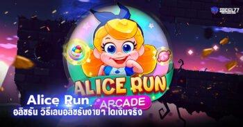Alice Run อลิซรัน ทดลองเล่นฟรี วิธีเล่นอลิซรันง่ายๆ ได้เงินจริง