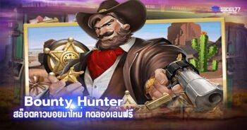 Bounty Hunter สล็อตคาวบอยมาใหม่ ทดลองเล่นฟรี ไม่ต้องฝากเงินก่อน