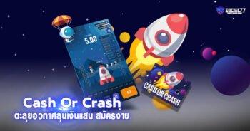Cash Or Crash ตะลุยอวกาศลุ้นเงินแสน สมัครง่ายได้เงินจริง 2021