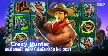 Crazy Hunter เกมยิงสมบัติ เพียงสมัครรับโบนัสเครดิต ใหม่ 2021