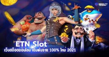 ETN Slot เว็บสล็อตออนไลน์ เดิมพันง่าย ทำเงินได้จริง 100% 2021