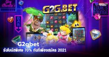 G2gbet เว็บสล็อตแตกดี รับโบนัสพิเศษ 70% ทันทีเพียงสมัคร 2021