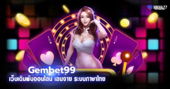 Gembet99 เว็บเดิมพันออนไลน์ เล่นง่าย ได้เงินจริง ระบบภาษาไทย