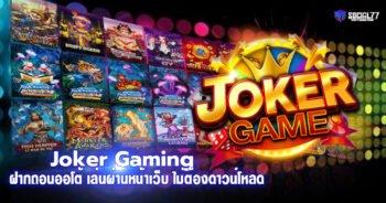 Joker Gaming ฝากถอนออโต้ เล่นผ่านหน้าเว็บ ไม่ต้องดาวน์โหลด