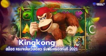 Kingkongสล็อต ครบจบในเว็บเดียว สมาชิกใหม่รับฟรีเครดิตทันที 2021