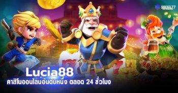 Lucia88 คาสิโนออนไลน์อันดับหนึ่ง ทำเงินได้ไวตลอด 24 ชั่วโมง