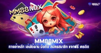 MM88MIX ทางเข้าหลัก เล่นได้ผ่าน มือถือ สมัครสมาชิก แจกฟรี เครดิต
