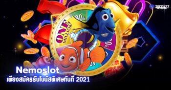 Nemoslot เว็บสล็อตน้องใหม่ เพียงสมัครรับโบนัสพิเศษทันที 2021