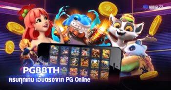 PG88TH เว็บสล็อตค่ายใหญ่ ครบทุกเกม เว็บตรงจาก PG Online