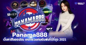 Panama888 เว็บคาสิโนออนไลน์ แหล่งรวมเกมเดิมพันที่ดีที่สุด 2021