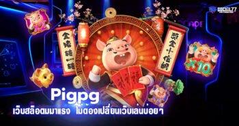 Pigpg เว็บสล็อตมมาแรง เล่นง่ายได้เงินจริง ไม่ต้องเปลี่ยนเว็บเล่นบ่อยๆ