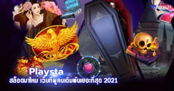 Playstar เว็บสล็อตมาใหม่ เว็บสล็อตที่ผู้คนเดิมพันเยอะที่สุด 2021