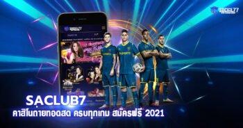 SACLUB7 คาสิโนถ่ายทอดสด ครบทุกเกม ทำเงินง่าย สมัครฟรี 2021