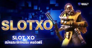 SLOTXO เว็บสล็อต XO ค่ายใหญ่ สมัครสมาชิกใหม่รับ เครดิตฟรี 2021