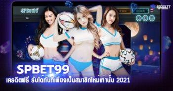 SPBET99 เครดิตฟรี รับได้ทันทีเพียงเป็นสมาชิกใหม่เท่านั้น 2021