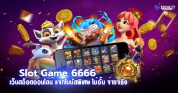 Slot Game 6666 เว็บสล็อตออนไลน์ แจกโบนัสพิเศษ ไม่อั้น จ่ายจริง