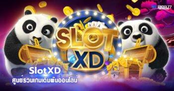 SlotXD ศูนย์รวมเกมเดิมพันออนไลน์ ได้เงินจริง ระบบภาษาไทย 2021