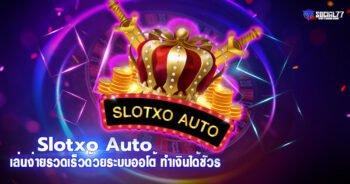 Slotxo Auto เล่นง่ายรวดเร็วด้วยระบบออโต้ ทำเงินได้ชัวร์ สมัครฟรี