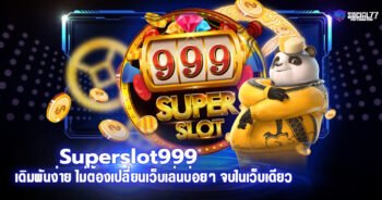 Superslot999 เดิมพันง่าย ไม่ต้องเปลี่ยนเว็บเล่นบ่อยๆ จบในเว็บเดียว