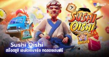Sushi Oishi สล็อตซูชิ เล่นได้เงินจริง ทดลองเล่นฟรี ไม่ต้องฝากเงิน