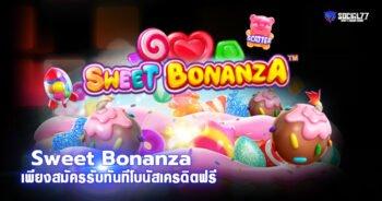 Sweet Bonanza ได้เงินจริงไหม เพียงสมัครรับทันทีโบนัสเครดิตฟรี