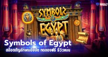 Symbols of Egypt สล็อตสัญลักษณ์อียิปต์ ทดลองฟรี รีวิวแน่น