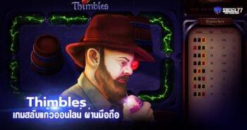 Thimbles เกมสลับแก้ว เล่นได้เงินจริง เกมสลับแก้วออนไลน์ ผ่านมือถือ