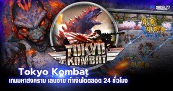 Tokyo Kombat เกมมหาสงคราม เล่นง่าย ทำเงินได้ตลอด 24 ชั่วโมง