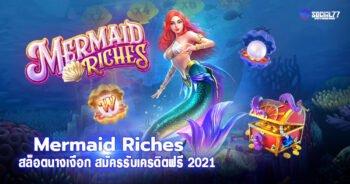 Mermaid Riches สล็อตนางเงือก สมัครรับเครดิตฟรี 2021