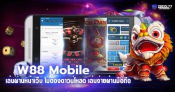 W88 Mobile เล่นผ่านหน้าเว็บ ไม่ต้องดาวน์โหลด เล่นง่ายผ่านมือถือ
