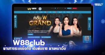 W88club ทางเข้าหลัก ผ่านทางระบบมือถือ เดิมพันง่าย ผ่านหน้าเว็บ
