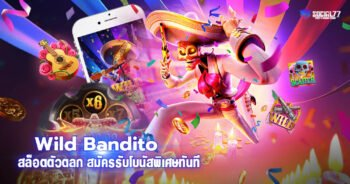 Wild Bandito สล็อตตัวตลก เพียงสมัครรับโบนัสพิเศษทันที ใหม่ 2021