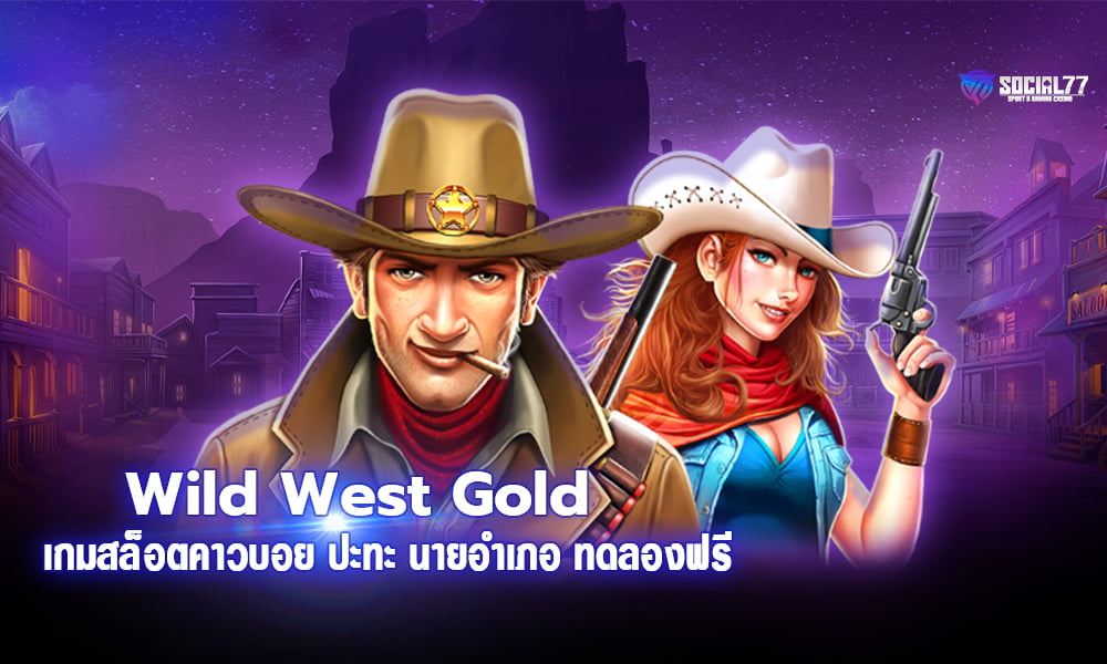 Wild West Gold เกมสล็อตคาวบอย ปะทะ นายอำเภอ ทดลองฟรี