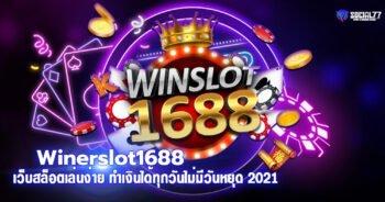 Winerslot1688 เว็บสล็อตเล่นง่าย ทำเงินได้ทุกวันไม่มีวันหยุด 2021