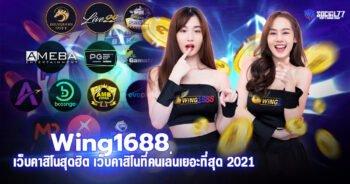 Wing1688 เว็บคาสิโนสุดฮิต เว็บคาสิโนที่คนเล่นเยอะที่สุด 2021