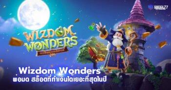 Wizdom Wonders สล็อตพ่อมด เกมสล็อตที่ทำเงินได้เยอะที่สุดในปี 2021
