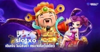 slotxo เติมเงิน ไม่มีขั้นต่ำ ครบจบในเว็บเดียว ใหม่ล่าสุด 2021