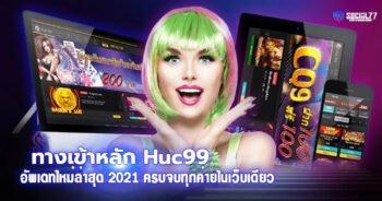 ทางเข้าหลัก Huc99 อัพเดทใหม่ล่าสุด 2021 ครบจบทุกค่ายในเว็บเดียว