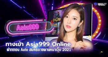 ทางเข้า Asia999 Online ฝากถอน Auto สมัครง่ายผ่านหน้าเว็บ 2021