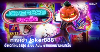 ทางเข้า Joker888 อัพเดทใหม่ล่าสุด ระบบ Auto ฝากถอนผ่านหน้าเว็บ