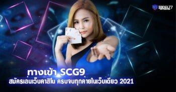 ทางเข้า SCG9 สมัครเล่นเว็บคาสิโน ครบจบทุกค่ายในเว็บเดียว 2021