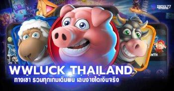 ทางเข้า WWLUCK THAILAND รวมทุกเกมเดิมพัน เล่นง่ายได้เงินจริง