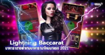 บาคาร่าสายฟ้า Lightning Baccarat เกมบาคาร่ามาใหม่มาแรง 2021