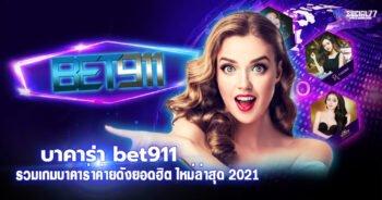 บาคาร่า bet911 รวมเกมบาคาร่าค่ายดังยอดฮิต ใหม่ล่าสุด 2021