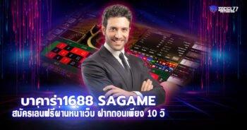 บาคาร่า1688 SAGAME สมัครเล่นฟรีผ่านหน้าเว็บ ฝากถอนเพียง 10 วิ