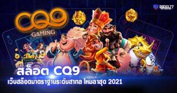 สล็อต CQ9 เว็บสล็อตมาตราฐานระดับสากล เปิดใหม่ล่าสุด 2021