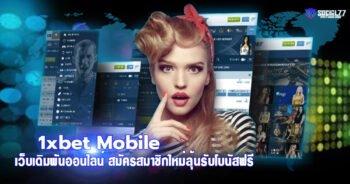 1xbet Mobile เว็บเดิมพันออนไลน์ สมัครสมาชิกใหม่ลุ้นรับโบนัสฟรี